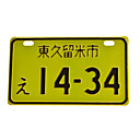Higashikurume Stlye Decorative License Plate