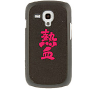 Righteous Ardour Drawing Pattern Protective Hard Back Cover Case for Samsung Galaxy S3 Mini I8190