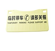 Temporary Parking Sign Contact Note Car Phone Number Board Message Card - Yellow